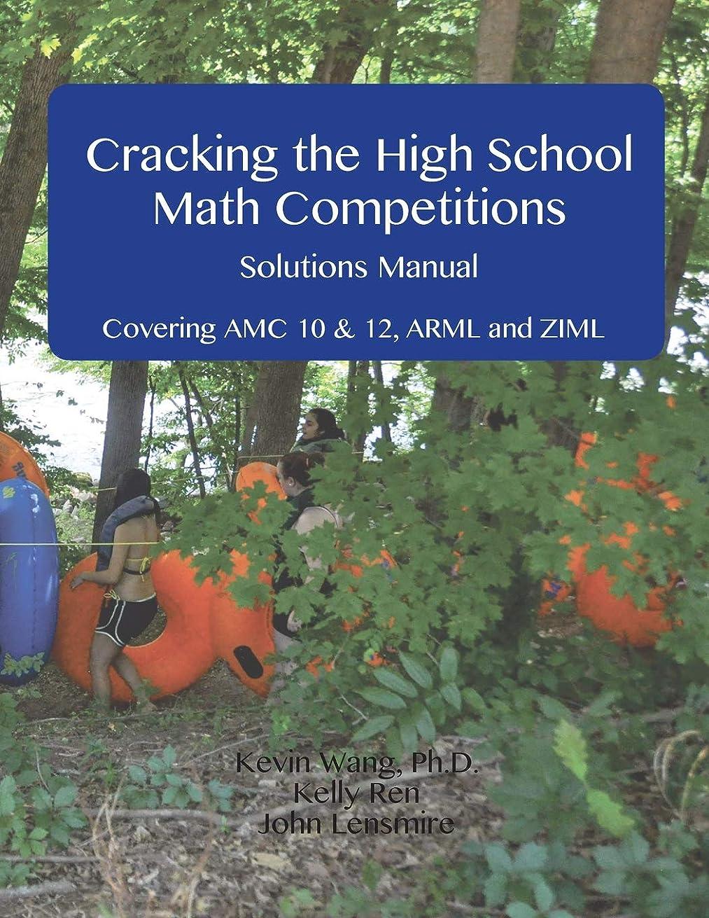 敵対的四回押すCracking the High School Math Competitions Solutions Manual: Covering AMC 10 & 12, ARML, and ZIML
