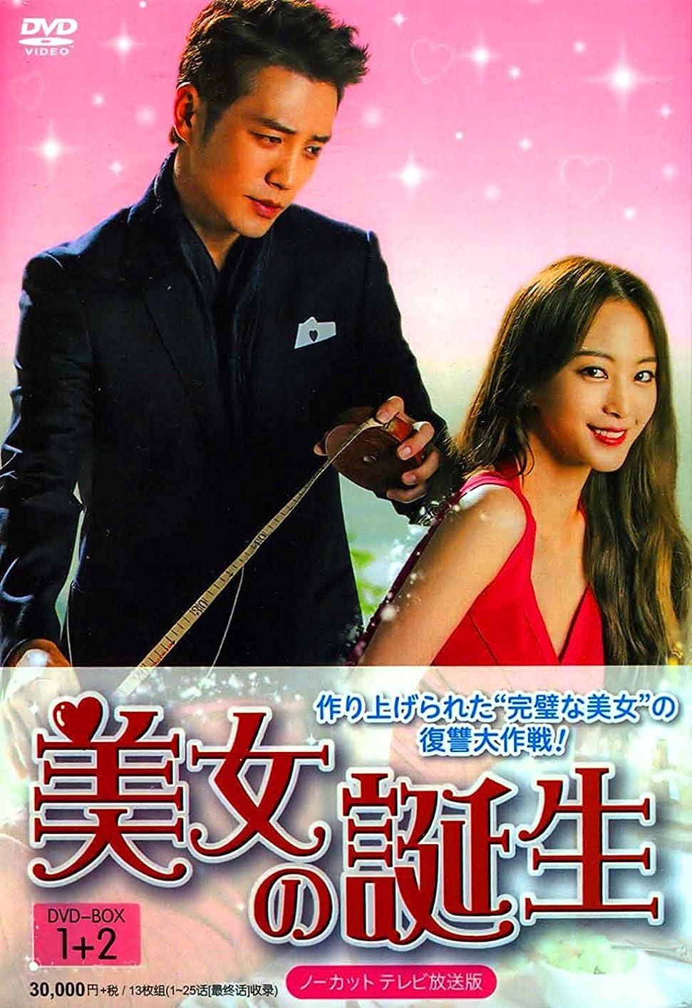 静かに事務所コイル美女の誕生DVD-BOX 1+2 13枚組 韓国語/日本語字幕