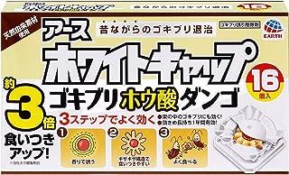 ホワイトキャップ ゴキブリホウ酸ダンゴ ゴキブリ駆除剤 [16個入]