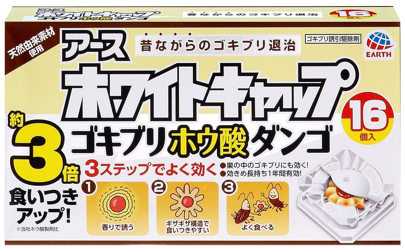 議論するファンシー元のホワイトキャップ ゴキブリホウ酸ダンゴ ゴキブリ駆除剤 [16個入]