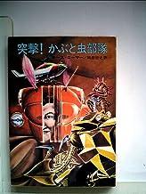 突撃!かぶと虫部隊 (ハヤカワ文庫 SF 180)