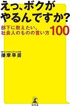 表紙: えっ、ボクがやるんですか?部下に教えたい、社会人のものの言い方100 (幻冬舎単行本)   播摩早苗