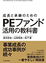 表紙: 成長と承継のための PEファンド活用の教科書 | 山田 裕亮