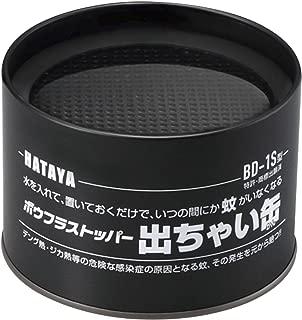 ハタヤ(HATAYA) ボウフラストッパー 出ちゃい缶 BD-1S
