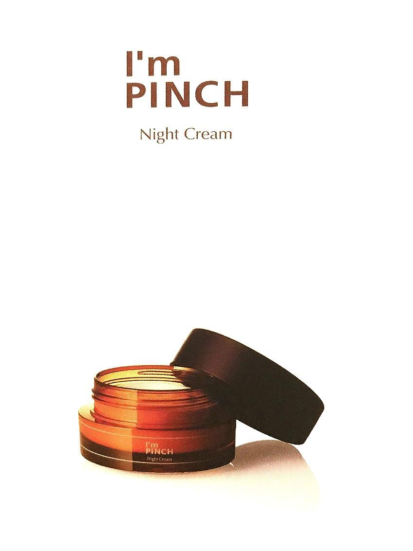 天才道徳教育書くI'm pinch アイムピンチ ナイトクリーム (夜用クリーム) 30g