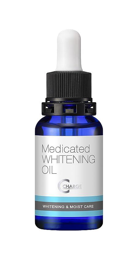 酸化する評価ワットシーチャージ 薬用ホワイトニングオイル
