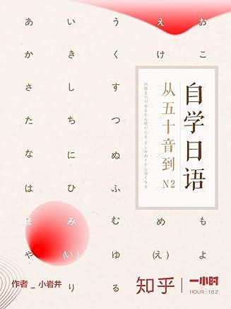 自学日语:从五十音到 N2(知乎 小岩井 作品) (知乎「一小时」系列)