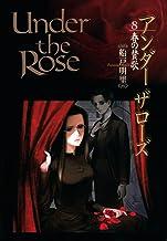 表紙: Under the Rose (8) 春の賛歌 【電子限定おまけ付き】 (バーズコミックス デラックス) | 船戸明里