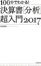 表紙: 100分でわかる! 決算書「分析」超入門 2017 | 佐伯 良隆