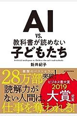 AI vs. 教科書が読めない子どもたち Kindle版