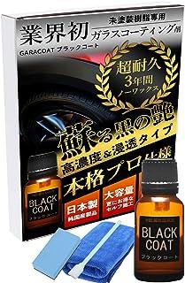 【GARACORT】 日本製 ガラコート 未塗装樹脂 専用 ガラスコーティング剤 【業界初 3年間超耐久 本格派プロ仕様 中型車約5台分 15ml】 ブラックコート マイクロファイバークロス コーティングスポンジ 付属