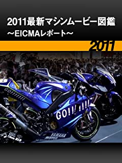 2011最新マシンムービー図鑑 ーEICMAレポートー[2011]