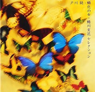 蛹化(むし)の女~蜷川実花セレクション