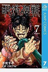 呪術廻戦 7 (ジャンプコミックスDIGITAL) Kindle版