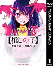 表紙: 【推しの子】 1 (ヤングジャンプコミックスDIGITAL) | 赤坂アカ