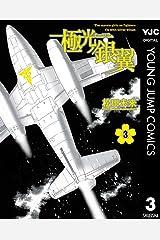 極光ノ銀翼 3 (ヤングジャンプコミックスDIGITAL) Kindle版