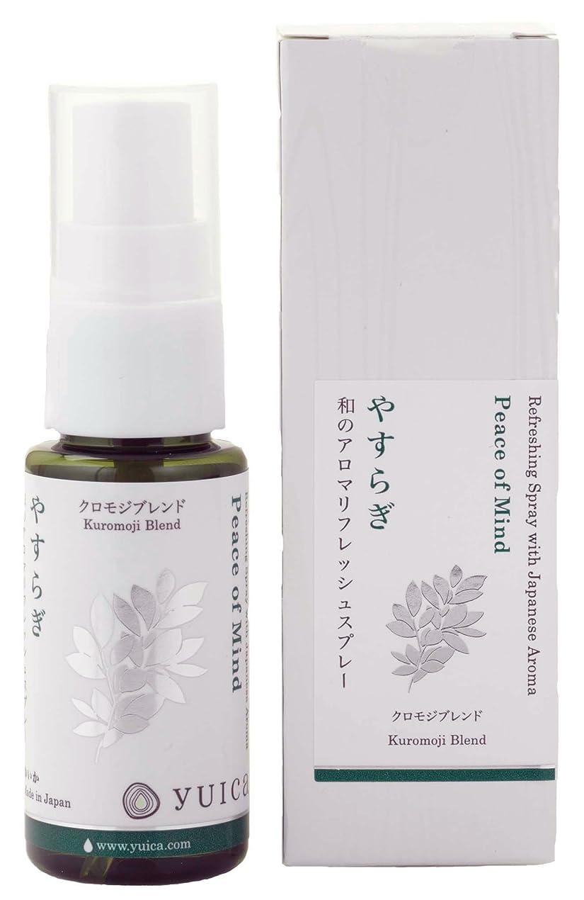 現実的ロッジ概念yuica リフレッシュスプレー やすらぎの香り(クロモジベース) 30mL