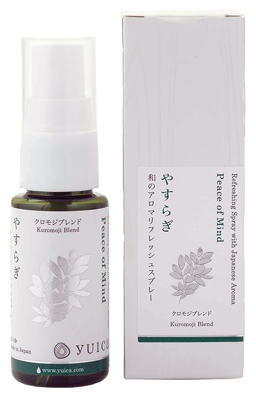 名門できない相手yuica リフレッシュスプレー やすらぎの香り(クロモジベース) 30mL