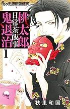 表紙: 桃太郎日常茶飯事鬼退治(1) (フラワーコミックスα) | 秋里和国