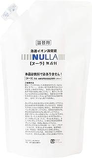 NULLA(ヌーラ) 急速イオン消臭ヌーラ 消臭スプレー 日本製 [ ワキガ臭 × 加齢臭対策 ] 衣類 寝具 下着 制服 消臭剤 (1000ml×1個)