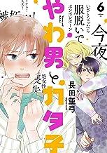 やわ男とカタ子 6 (フィールコミックス FCswing)