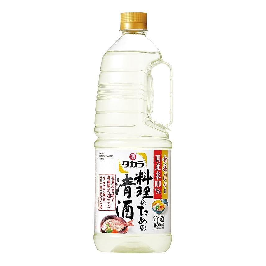 付き添い人推進力強度タカラ 料理のための清酒 取手付 [ 日本酒 1800ml ペット ]
