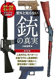 意外と知らない銃の真実 新装版 (サクラBooks)