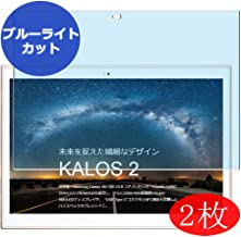 【2 Pack】 Synvy Anti Blue Light Screen Protector for BungBungame KALOS2 10.5