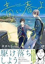 【単行本版】青い春よさらば! (BF Series)