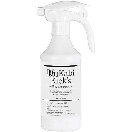 防カビ剤+植物性除菌剤 「防カビキックス」 あらゆる箇所 ボタニカルスプレー 450g業界最長の防カビ剤
