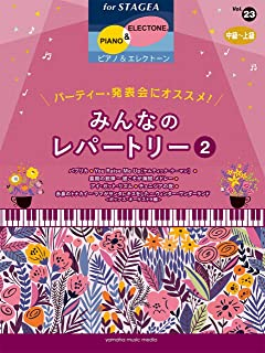 STAGEA ピアノ&エレクトーン (中~上級) Vol.23 パーティー・発表会にオススメ! みんなのレパートリー2