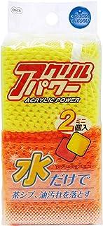 オーエ アクリル キッチンスポンジ ミニ イエロー オレンジ 約8×8×2.5cm 水だけで 茶渋 油汚れを落とす ‐ 2個入