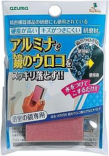 アズマ ウロコ取り研磨材 鏡のウロコ取りアルミナパッド 15×8×2cm 洗浄力抜群 AZ656