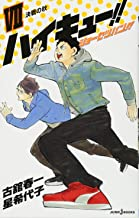 ハイキュー!! ショーセツバン!! 7 (JUMP j BOOKS)