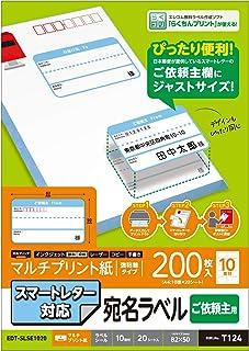 エレコム ラベルシール スマートレター対応 ご依頼主ラベル 200枚 (A4 20シート×10面) EDT-SLSE1020