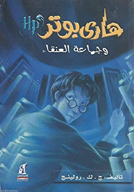 Arabic Harry Potter and The Order of Phoenix Book 5 Part 5 by J.K. Rowling هارى بوتر وجماعة العنقاء