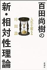 百田尚樹の新・相対性理論―人生を変える時間論― Kindle版