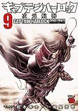 表紙: キャプテンハーロック~次元航海~ 9 (チャンピオンREDコミックス) | 嶋星光壱