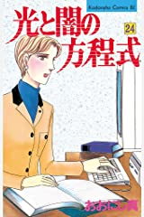 光と闇の方程式(24) (BE・LOVEコミックス) Kindle版