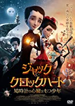 Jack and the Cuckoo-Clock Heart Boy with the heart of a cuckoo clock [DVD]