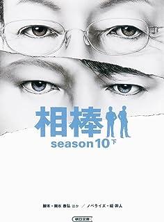 相棒season10 下 (朝日文庫)