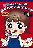 桜木さゆみのなぐさめてあげるッ♥ (4) (ぶんか社コミックス)