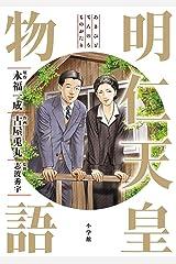 明仁天皇物語 Kindle版