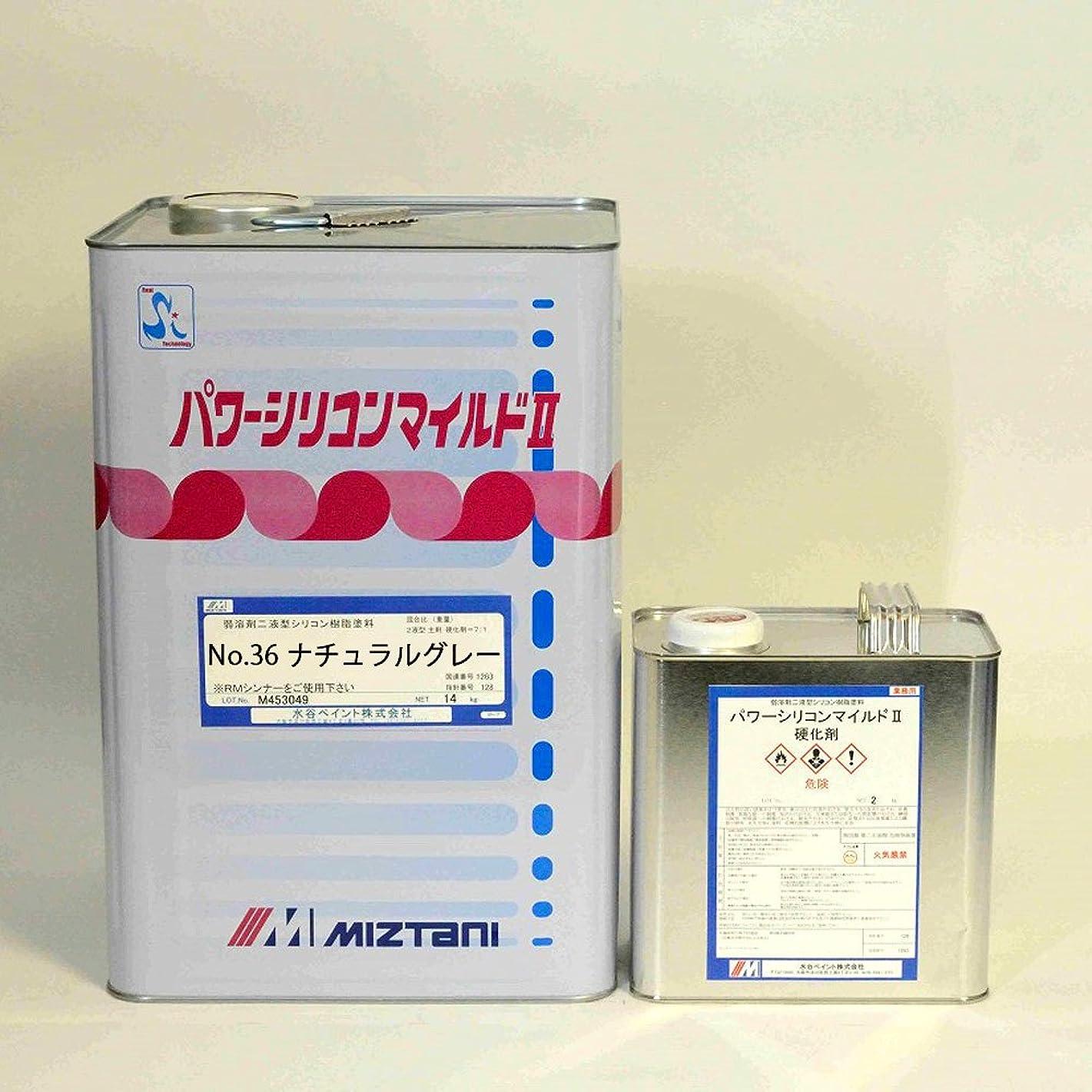 天才パーセント欠かせないパワーシリコンマイルド2 MS-36(ナチュラルグレー) 16Kg/セット
