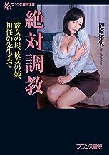 表紙: 絶対調教 彼女の母、彼女の姉、担任の先生まで (フランス書院文庫) | 榊原 澪央
