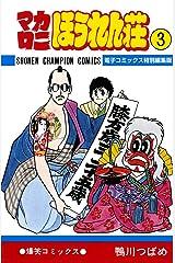 マカロニほうれん荘【電子コミックス特別編集版】 3 (少年チャンピオン・コミックス) Kindle版