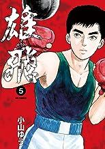 表紙: 雄飛(5) (ビッグコミックス) | 小山ゆう