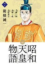 表紙: 昭和天皇物語(7) (ビッグコミックス) | 能條純一