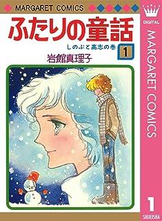 ふたりの童話 1 (マーガレットコミックスDIGITAL)