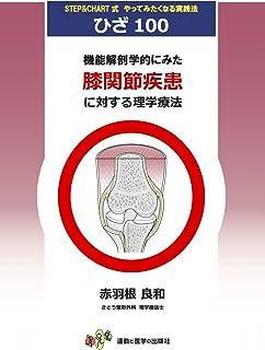 機能解剖学的にみた膝関節疾患に対する理学療法 (やってみたくなる実践法)